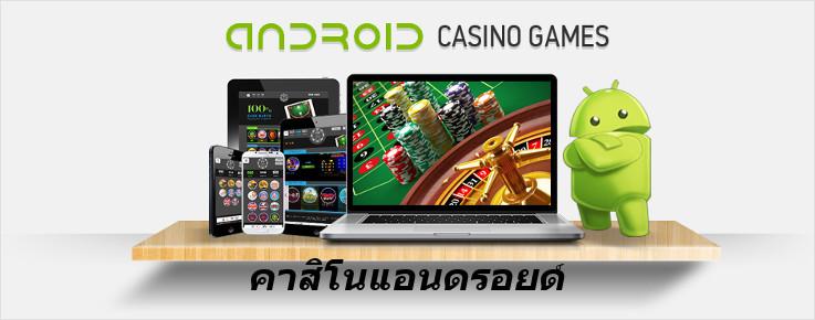 คาสิโนแอนดรอยด์ - Asian Casino Top 10