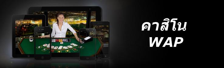 คาสิโน WAP - Asian Casino Top 10