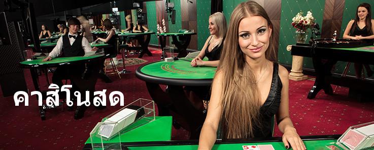 คาสิโนสด - Asian Casino Top 10