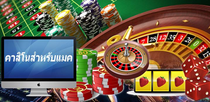 คาสิโนสำหรับแมค - Asian Casino Top 10