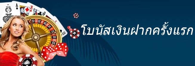โบนัสเงินฝากครั้งแรก - Asian Casino Top 10