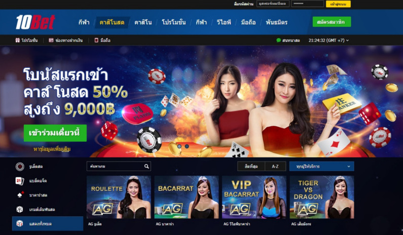 10Bet คาสิโน - Asian Casino Top 10